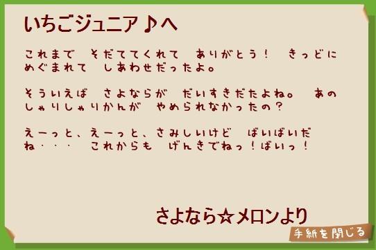 2012y08m07d_さよならメロン手紙.jpg