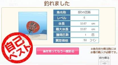 2012y08m16d_お祭りうちわ.jpg
