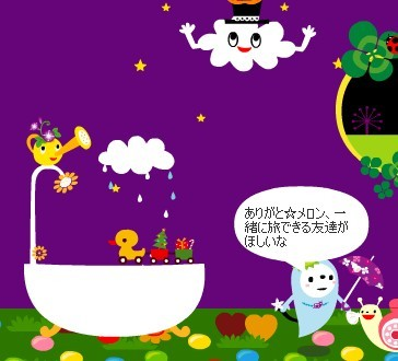 2012y08m16d_一緒に旅できる友達ほしい.jpg