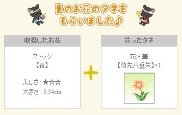 2012y08m16d_花火華.jpg