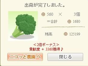 2012y08m19d_2倍ボーナス?.jpg