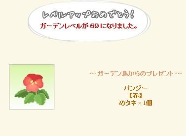 2012y08m20d_ガーデンレベル69.jpg