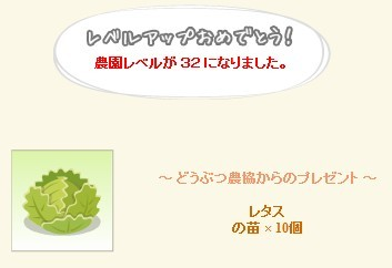 2012y08m28d_農園レベル32.jpg