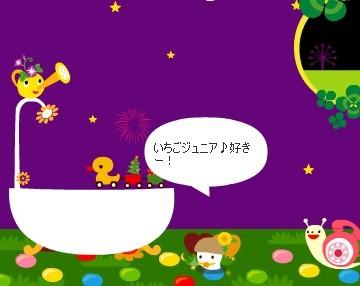 2012y08m29d_いちごジュニア好き.jpg
