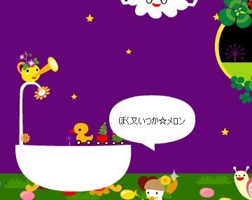 2012y08m29d_又いつか☆メロン.jpg