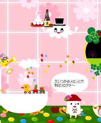 2012y09m03d_大和と友達.jpg
