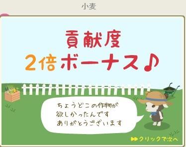2012y09m03d_小麦2倍ボーナス.jpg