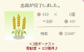 2012y09m03d_小麦で2倍ボーナス.jpg