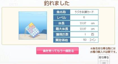 2012y09m08d_ラジオ体操カード.jpg