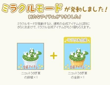 2012y09m10d_うさぎ草ミラクル鉢ゲット.jpg