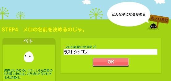 2012y09m19d_ラスト☆メロン.jpg