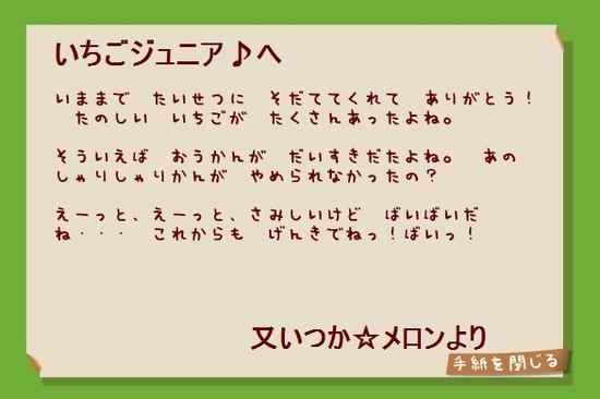 2012y09m19d_又いつかメロンの手紙.jpg