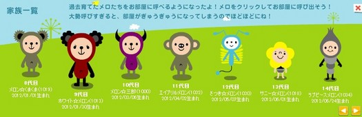2012y09m29d_8代目~14代目まで.jpg