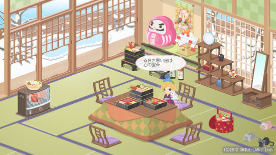 2013年お正月のお部屋.jpg