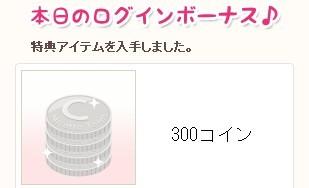 2013y01m30d_無料コイン.jpg