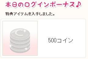 2013y02m01d_無料コイン.jpg