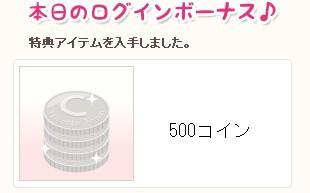 2013y02m07d_無料コイン500はうれしい♪.jpg