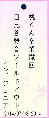 2014y07m07d_七夕のお願い1.jpg