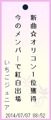 2014y07m07d_七夕のお願い2.jpg