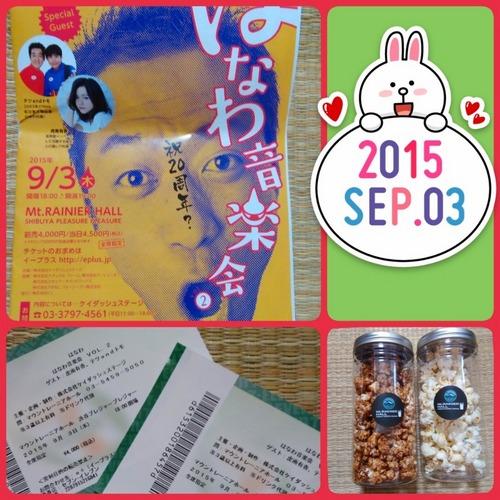 2015-09-04-12-44-46_deco.jpg