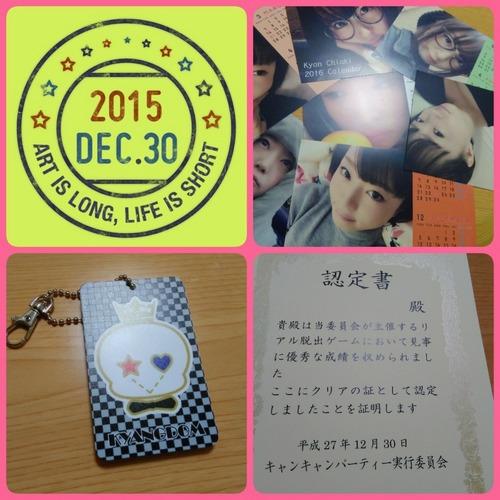 15-12-31-21-03-40-284_deco.jpg